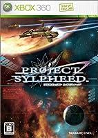 プロジェクト シルフィード - Xbox360