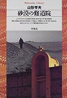 砂漠の修道院 (平凡社ライブラリー)