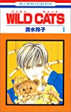 WILD CATS 第1巻 (花とゆめCOMICS)