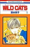 WILD CATS / 清水 玲子 のシリーズ情報を見る