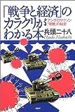 「戦争と経済」のカラクリがわかる本―アングロサクソン「常勝」の秘密