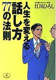 「人生を変える話し方77の法則」江川ひろし