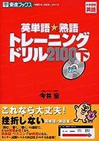 英単語・熟語トレーニングドリル2100 (下) <音読用CD付> 東進ブックス