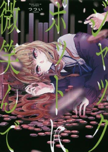 ジャックポットに微笑んで (百合姫コミックス)の詳細を見る