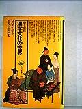 漢字文化の世界 (1982年) (角川選書〈135〉)