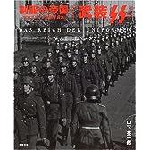制服の帝国―WW2ドイツ軍装写真集〈1〉武装SS (制服の帝国-WWIIドイツ軍装写真集- (1))