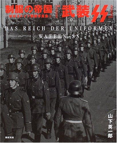 制服の帝国―WW2ドイツ軍装写真集〈1〉武装SS (制服の帝国-WWIIドイツ軍装写真集- (1))の詳細を見る