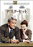デスク・セット [DVD]