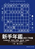 新手年鑑2017年版(将棋世界2017年6月号付録)