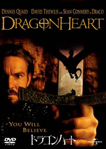 ドラゴンハート [DVD]