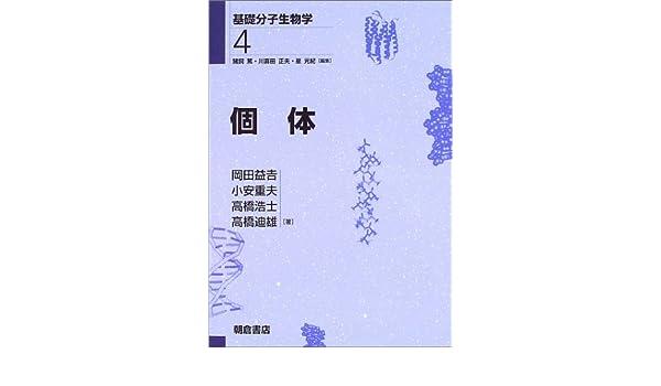 個体 (基礎分子生物学) | 岡田 ...