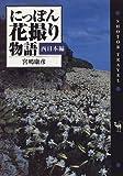 にっぽん花撮り物語―西日本編 (ショトル・トラベル)
