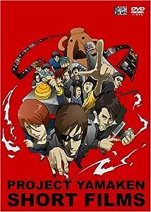 PROJECT YAMAKEN SHORT FILMS [DVD]