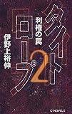 タイトロープ〈2〉利権の罠 (C・NOVELS)