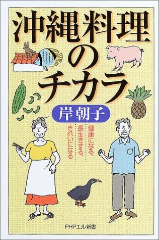 沖縄料理のチカラ—健康になる、長生きする、きれいになる (PHPエル新書)