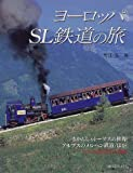 ヨーロッパSL鉄道の旅