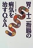 胃・十二指腸の病気を治すQ&A