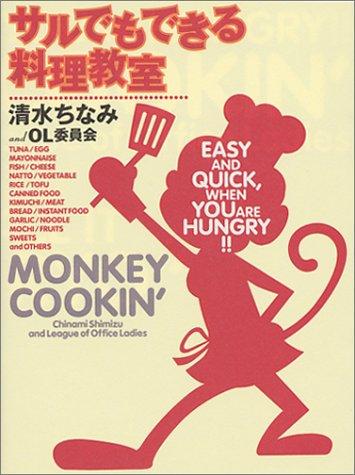 サルでもできる料理教室の詳細を見る