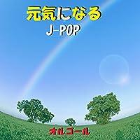 雨上がりの夜空に Originally Performed By RCサクセション (オルゴール)