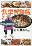 銀平飯科帳 (2) (ビッグコミックス)