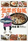 銀平飯科帳 第2巻