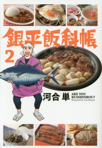 銀平飯科帳 2 (ビッグコミックス)の詳細を見る