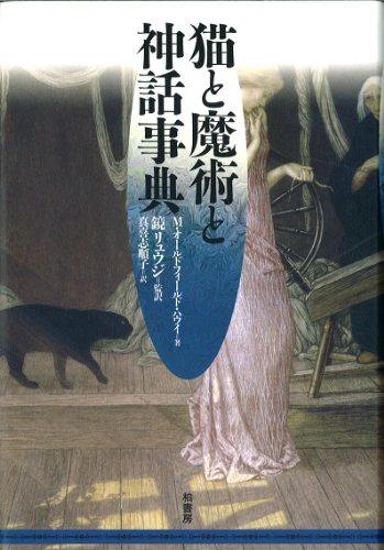 猫と魔術と神話事典の詳細を見る