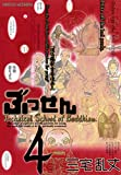 ぶっせん(4) (モーニングコミックス)