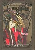 NECROMANCER(4) (シリウスコミックス)