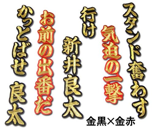 【プロ野球 阪神タイガースグッズ】新井 良太 ヒッティングマーチ(応援歌)ワッペンカラー:金赤×金黒
