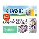 〔北海道限定商品〕サッポロ クラシック 350ml缶 350ML × 24缶
