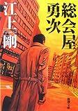 総会屋勇次 / 江上 剛 のシリーズ情報を見る