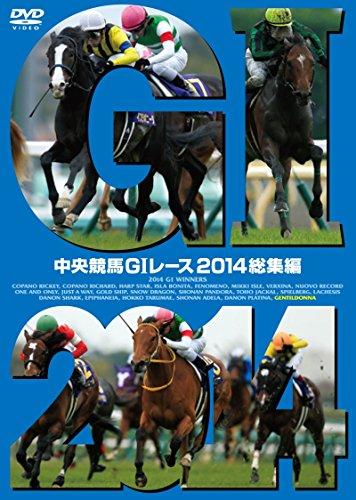中央競馬GIレース 2014総集編 [DVD]