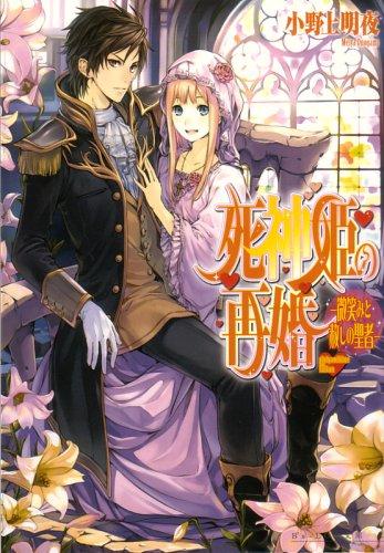 死神姫の再婚 -微笑みと赦しの聖者- (ビーズログ文庫)の詳細を見る