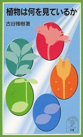 植物は何を見ているか (岩波ジュニア新書)の詳細を見る