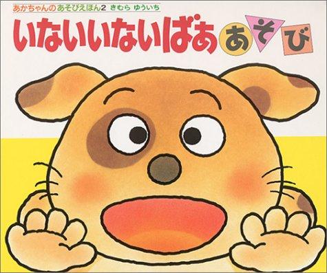 いないいないばああそび (あかちゃんのあそびえほん) [単行本] / 木村 裕一 (著); 偕成社 (刊)
