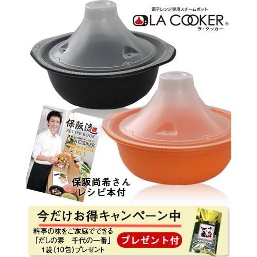 ラクッカー (LA COOKER) 保阪流 電子レンジ用スチームポット 2色セット+レシピ付 ※今なら千代の一番だしの素付