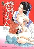 熟れ盛り大江戸美人 (〈昭和の絵師〉シリーズ―ケン月影作品 (3))