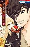 桜の花の紅茶王子 3 (花とゆめコミックス)