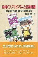 沖縄のアグリビジネスと産業組織―21世紀沖縄農業の新たな展開と方向