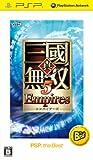 「真・三國無双5 Empires(エンパイアーズ) PSP the Best」の画像
