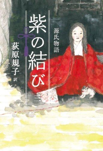 源氏物語 紫の結び〈3〉の詳細を見る