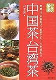 お茶の愉楽 中国茶・台湾茶―気楽に、本格的に、お茶のルーツを味わう