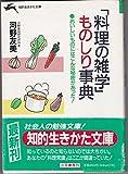 「料理の雑学」ものしり事典 (知的生きかた文庫)