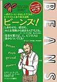 レスリー・A・ヤークス、チャールズ・R・デッカー共著/有賀 裕子訳・ビーンズ!