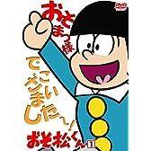 おそ松くん VOL.1 [DVD]