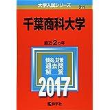 千葉商科大学 (2017年版大学入試シリーズ)