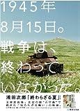 終わらざる夏 上 (集英社文庫) 画像