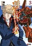 ADVANCE OF Z 刻に抗いし者(3)<ADVANCE OF Z 刻に抗いし者> (DENGEKI HOBBY BOOKS)