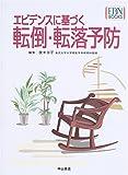 エビデンスに基づく転倒・転落予防 (EBN BOOKS)